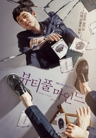"""Byutipul Maindeu"" - South Korean Movie Poster (xs thumbnail)"