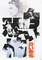 Spellbound - Japanese Movie Poster (xs thumbnail)