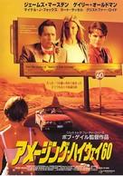 Interstate 60 - Japanese Movie Poster (xs thumbnail)