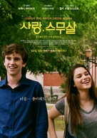 Almost Friends - South Korean Movie Poster (xs thumbnail)
