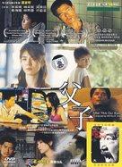 Fu zi - Chinese Movie Cover (xs thumbnail)