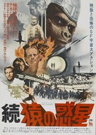 Beneath the Planet of the Apes - Japanese Movie Poster (xs thumbnail)