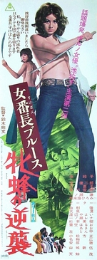 Sukeban burûsu: Mesubachi no gyakushû - Japanese Movie Poster (xs thumbnail)