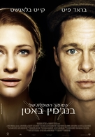 The Curious Case of Benjamin Button - Israeli Movie Poster (xs thumbnail)