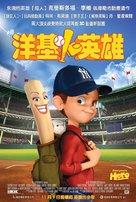 Everyone's Hero - Taiwanese Movie Poster (xs thumbnail)