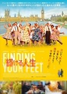Finding Your Feet - Japanese Movie Poster (xs thumbnail)