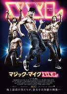 Magic Mike XXL - Japanese Movie Poster (xs thumbnail)
