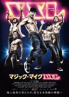 Magic Mike XXL - Japanese Movie Poster (xs thumbnail)