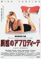 Mighty Aphrodite - Japanese Movie Poster (xs thumbnail)