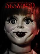 Annabelle - Georgian Movie Cover (xs thumbnail)