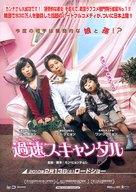 Kwasok scandle - Japanese Movie Poster (xs thumbnail)