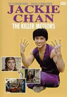 The Killer Meteors - Movie Cover (xs thumbnail)