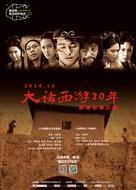 Sai yau gei: Dai yat baak ling yat wui ji - Yut gwong bou haap - Chinese Combo poster (xs thumbnail)