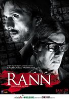 Rann - Indian Movie Poster (xs thumbnail)