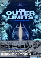 """""""The Outer Limits"""" - Japanese Movie Cover (xs thumbnail)"""