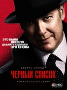 """The Blacklist"" - Russian Movie Poster (xs thumbnail)"