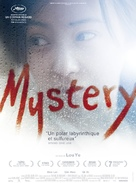 Mystery - French Movie Poster (xs thumbnail)