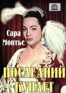 El último cuplé - Russian DVD cover (xs thumbnail)