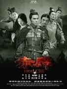 Chi bi - Movie Poster (xs thumbnail)