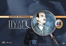 """Poirot"" - Russian DVD movie cover (xs thumbnail)"