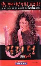La lengua asesina - South Korean VHS movie cover (xs thumbnail)