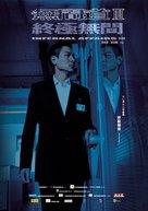 Mou gaan dou III: Jung gik mou gaan - Movie Poster (xs thumbnail)