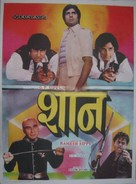 Shaan - Indian Movie Poster (xs thumbnail)