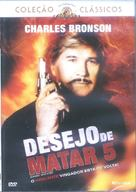 Death Wish V: The Face of Death - Brazilian Movie Cover (xs thumbnail)