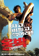 Tom Yum Goong - South Korean Movie Poster (xs thumbnail)