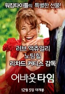 About Time - South Korean Movie Poster (xs thumbnail)