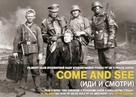 Idi i smotri - Czech Movie Poster (xs thumbnail)
