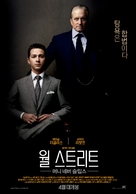 Wall Street: Money Never Sleeps - South Korean Movie Poster (xs thumbnail)