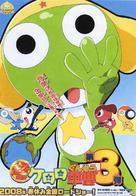 Chô Gekijô-ban Keroro gunsô 3: Keroro tai Keroro Tenkû daikessen de arimasu! - Japanese Movie Poster (xs thumbnail)
