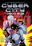 Cyber City Oedo 808 - Polish DVD cover (xs thumbnail)