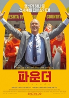 The Founder - South Korean Movie Poster (xs thumbnail)