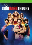 """The Big Bang Theory"" - Brazilian DVD cover (xs thumbnail)"