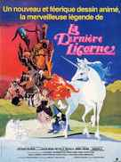The Last Unicorn - French Movie Poster (xs thumbnail)
