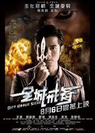 City Under Siege - Chinese Movie Poster (xs thumbnail)