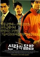 Shinlaui dalbam - South Korean Movie Poster (xs thumbnail)