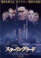 Enemy at the Gates - Japanese Movie Poster (xs thumbnail)