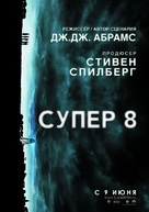 Super 8 - Russian Movie Poster (xs thumbnail)