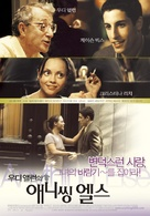 Anything Else - South Korean Movie Poster (xs thumbnail)