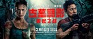 Tomb Raider - Chinese Movie Poster (xs thumbnail)