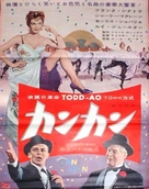 Can-Can - Japanese Movie Poster (xs thumbnail)