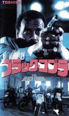 Cobra nero - Japanese Movie Cover (xs thumbnail)