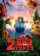 Cloudy with a Chance of Meatballs 2 - Israeli Movie Poster (xs thumbnail)