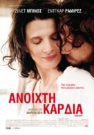 À coeur ouvert - Greek Movie Poster (xs thumbnail)