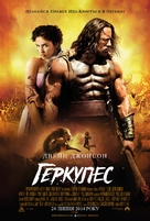 Hercules - Ukrainian Movie Poster (xs thumbnail)