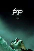 Joker - Egyptian Movie Poster (xs thumbnail)