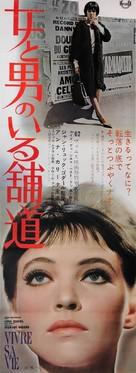Vivre sa vie: Film en douze tableaux - Japanese Movie Poster (xs thumbnail)